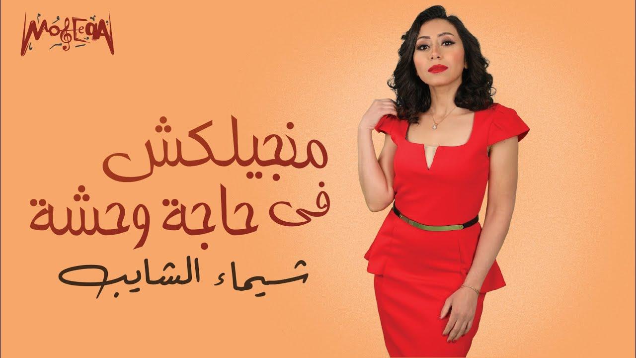 Shaimaa Elshayeb – Mangelaksh Fe Haga Wehsha 2020 شيماء الشايب – منجيلكش في حاجة وحشة