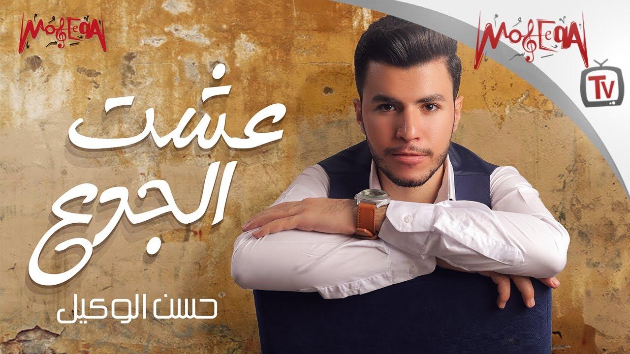 Hassan Elwakel – Esht Elgad'a (Lyrics Video 2020) حسن الوكيل – عشت الجدع