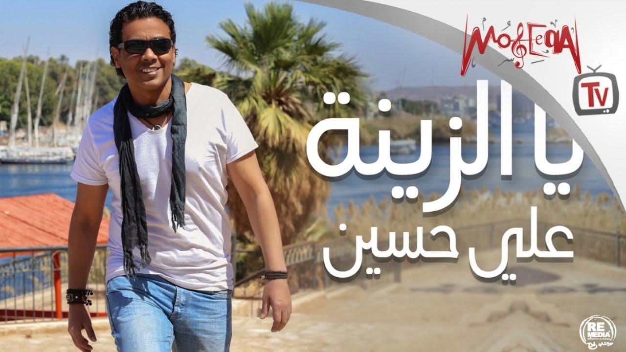 Aly Hussain – Ya Elzina 2019 علي حسين – يا الزينة