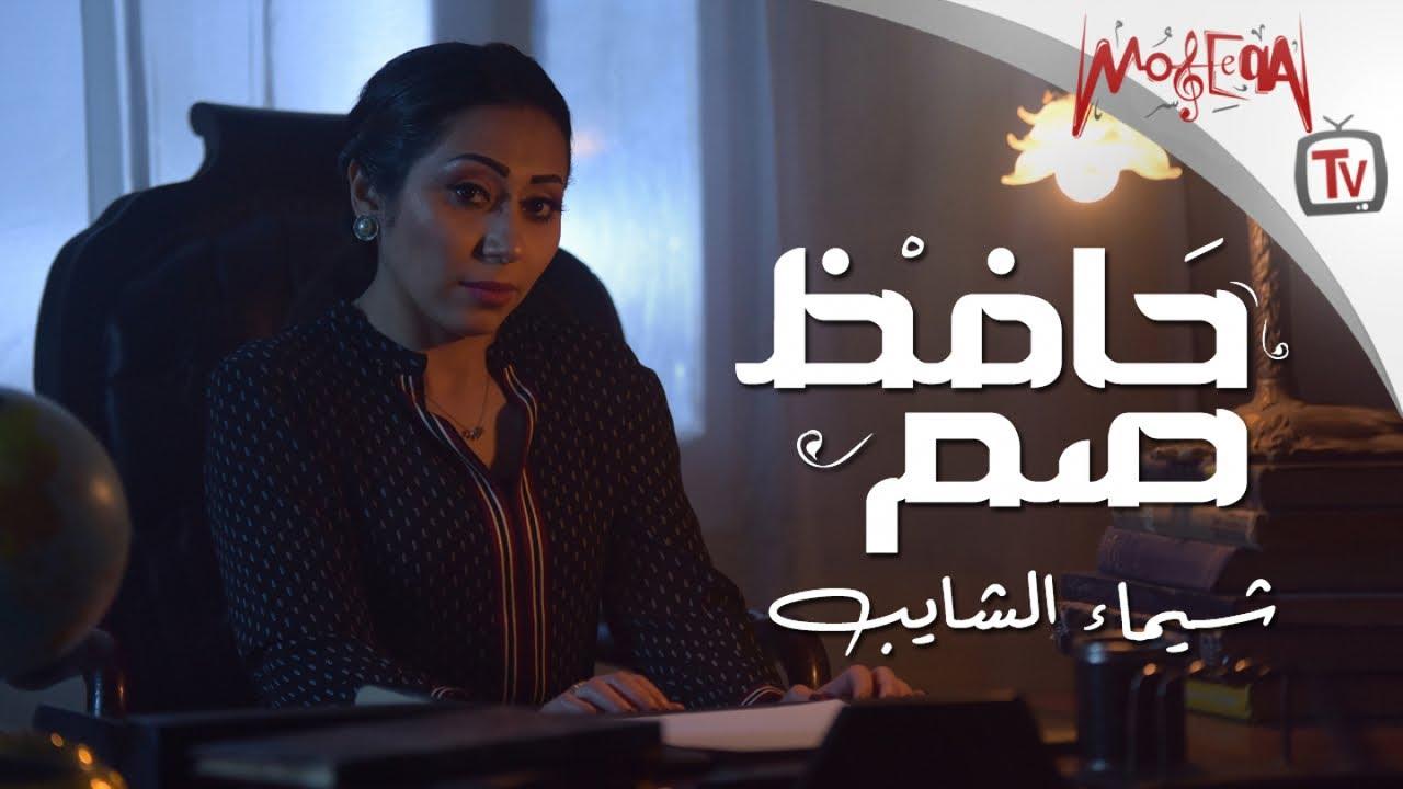 Shaimaa Elshayeb – Hafez Sam شيماء الشايب – حافظ صم 2019
