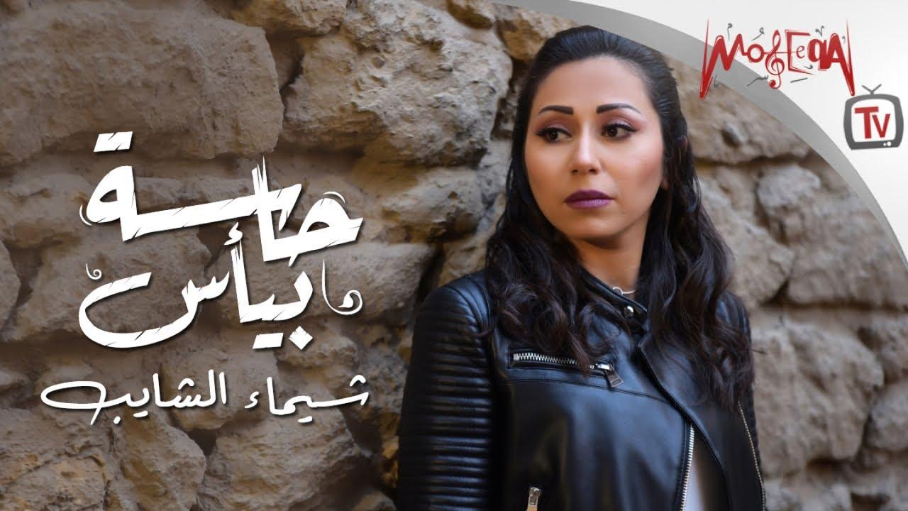 Shaimaa Elshayeb – Hasa Beya's شيماء الشايب – حاسة بيأس 2019