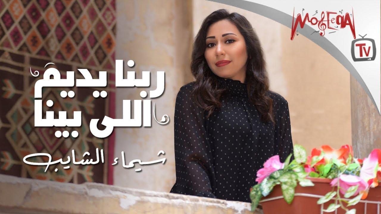 Shaimaa Elshayeb – Rabena Yedem Ely Bena شيماء الشايب – ربنا يديم اللي بينا 2019
