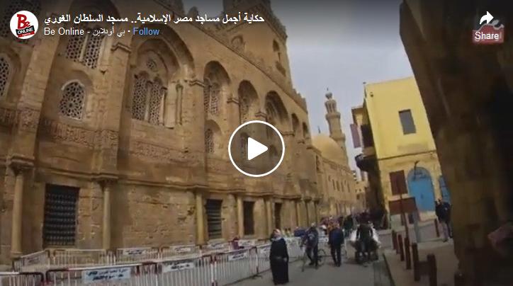 حكاية أجمل مساجد مصر الإسلامية.. مسجد السلطان الغوري