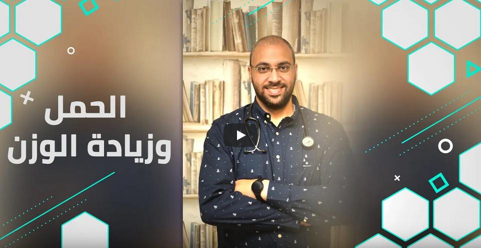 معدل وزن زيادة الحامل – دكتور أسامة إسماعيل